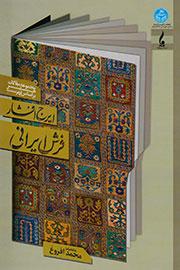 کتاب فرش ایرانی
